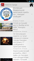 Screenshot of Вся Находка