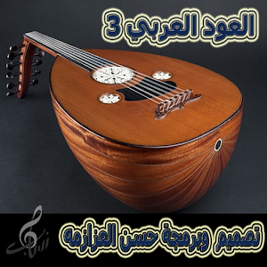 * High-quality sound with the application of real oud. APK Icon