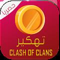 App تهكير كلاش اوف كلانس Prank APK for Kindle