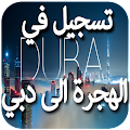 Download الهجرة إلى دبي Prank APK to PC