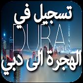 الهجرة إلى دبي Prank