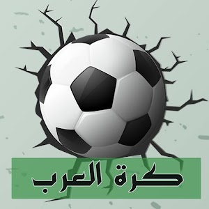 Download Arab Football Quiz for Windows Phone