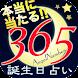 365日の誕生日占い - 本当に当たる!奇跡の無料診断アプリ