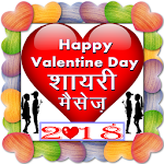 Valentine's Day Shayari SMS messages 2018 Icon