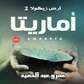 أماريتا -ارض زيكولا- الجزء 2