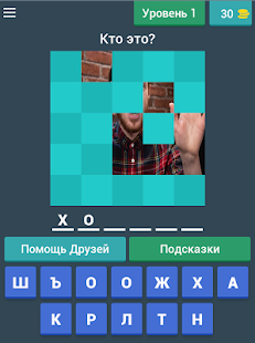 Game Угадай Ютубера apk for kindle fire
