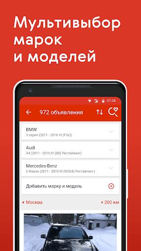 Авто.ру: купить и продать авто screenshot 4