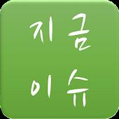 Download 지금이슈F(네이버 실시간 검색어) APK to PC