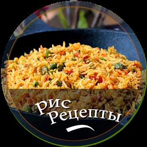 Рисовые рецепты