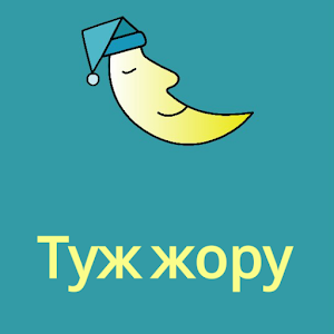 Download Туж жору For PC Windows and Mac
