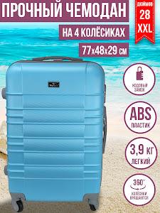 Чемодан, серии Like Goods, LG-12875
