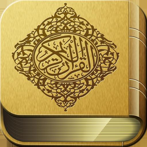Tafsir Ibnu Katsir Lengkap (app)