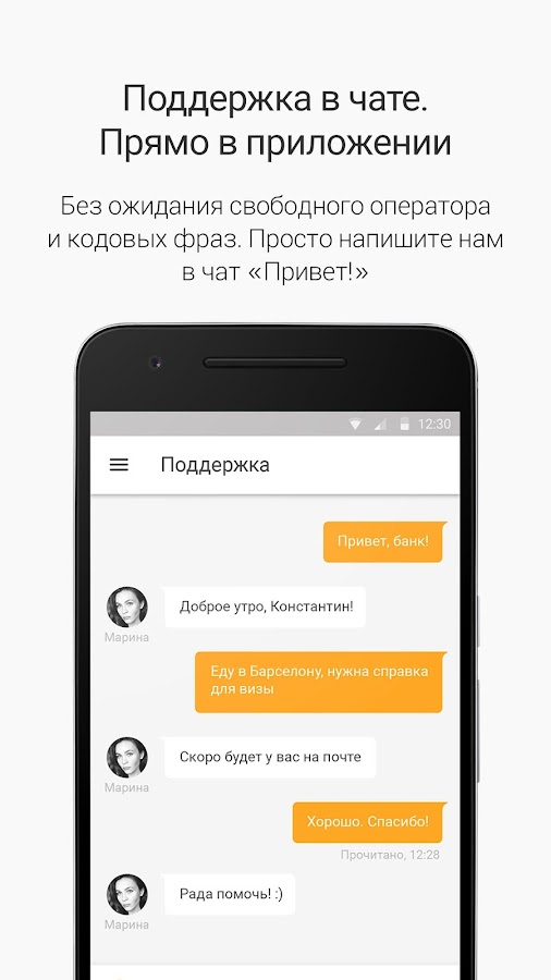 Рокетбанк Screenshot 3