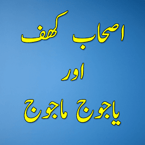 Ashab-e-Kahf Aur Yajooj Majooj for PC-Windows 7,8,10 and Mac