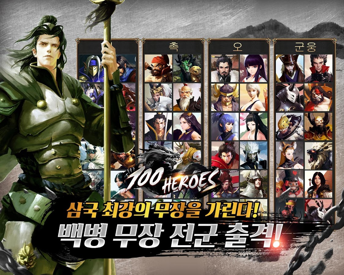 100 Heroes Screenshot 6