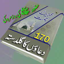 All Dua Urdu New Khazana