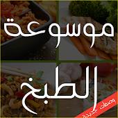 موسوعة الطبخ الجزائري