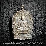 เหรียญนั่งพาน หลวงปู่ม่น วัดเนินตามาก ชลบุรี ออกปี 2537