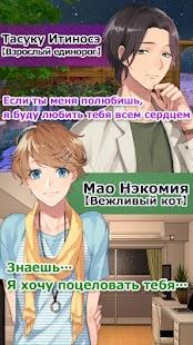 App Мой Странный Любовник apk for kindle fire