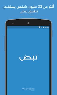 نبض Nabd - اخبار العالم ، عاجل  for pc