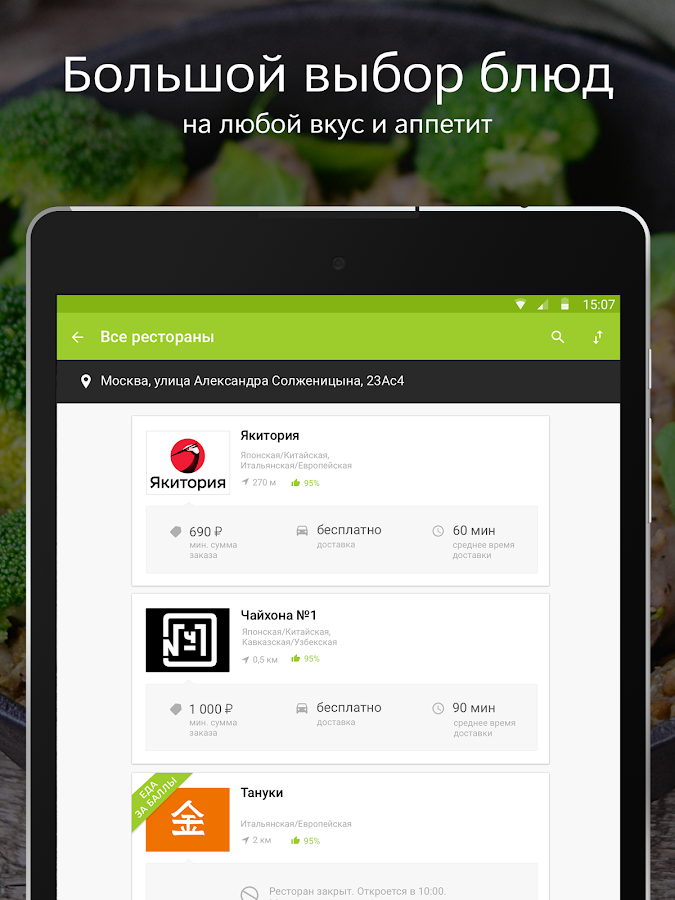Delivery Club — доставка еды Screenshot 7