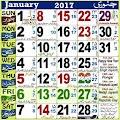 Urdu Calendar 2017 APK for Bluestacks