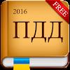 ПДД Украина 2016