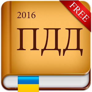 Cover art ПДД Украина 2016