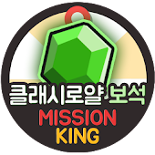 Download 클래시로얄 보석 무료생성 - 미션킹 APK for Android Kitkat