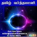 Download Tamil varthamaani (Tamil News) APK for Laptop
