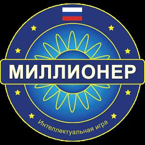Миллионер 2017 -  Millionaire quiz game in Russian For PC