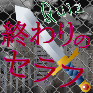 Quiz for 終わりのセラフ 目指せ!完全理解! - screenshot