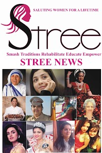 Stree News - screenshot
