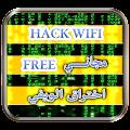Download اختراق جميع شبكات الويفي Prank APK to PC