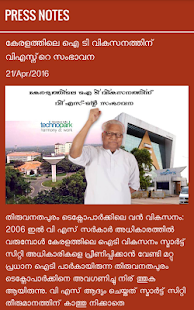 VS Achuthanandan - screenshot