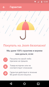 Joom – best goods from China APK