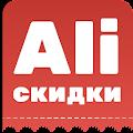 Free -90% Алиэкспресс скидки APK for Windows 8