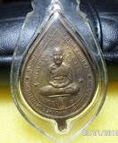 เหรียญเลื่อนสมณศักดิ์ หลวงปู่ใหญ่ วัดสะแก จ.อยุธยา ปี 2516 เนื้อทองแดง