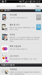 통화도우미 APK for Blackberry