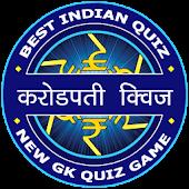 Crorepati in Hindi and English Quiz 2018 - GK Quiz
