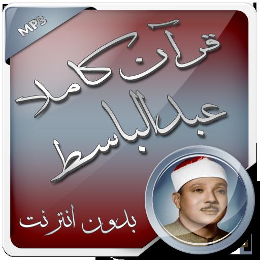 قرآن كاملا عبد الباسط بدون نت