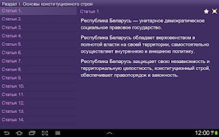 Screenshot of Constitution of Belarus