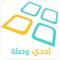 Tahadi Wasla - تحدي وصلة