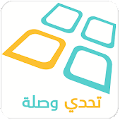 Free Tahadi Wasla - تحدي وصلة APK for Windows 8
