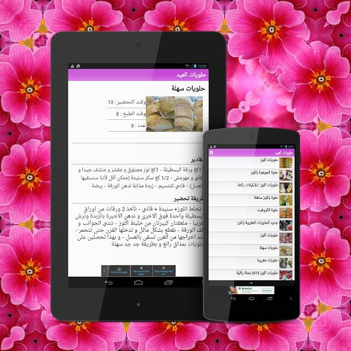 حلويات العيد بدون انترنت وصفات Screenshot