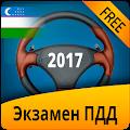 Экзамен ПДД Узбекистан 2017 APK for iPhone