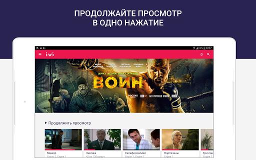 ivi – фильмы и мультики онлайн screenshot 7