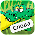 Game Крокодил apk for kindle fire