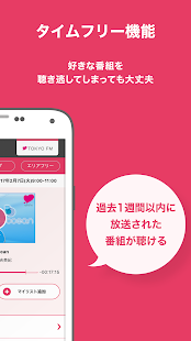 Free Download radiko.jp for Android APK for Blackberry