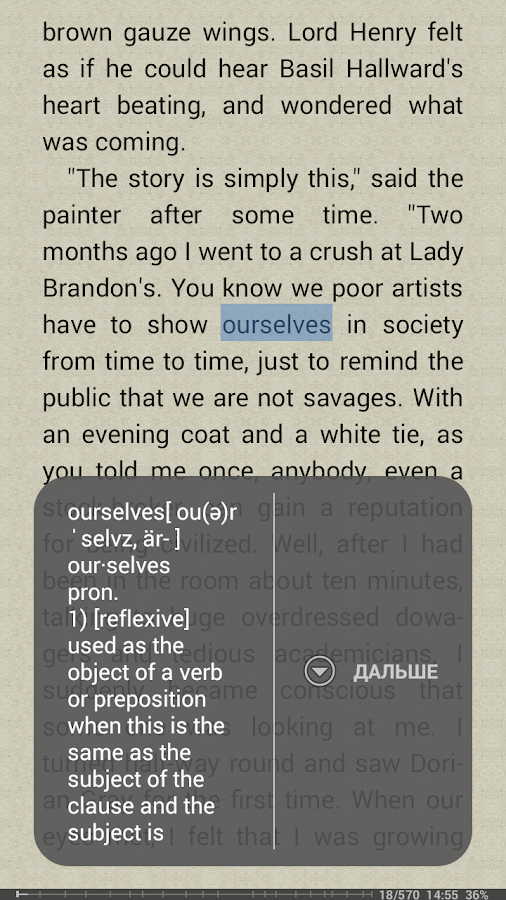 FBReader: Favorite Book Reader Screenshot 4